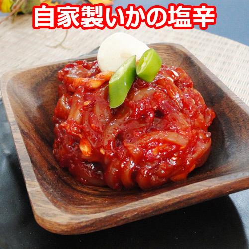 【冷凍便】特製自家 いかの塩辛 150g