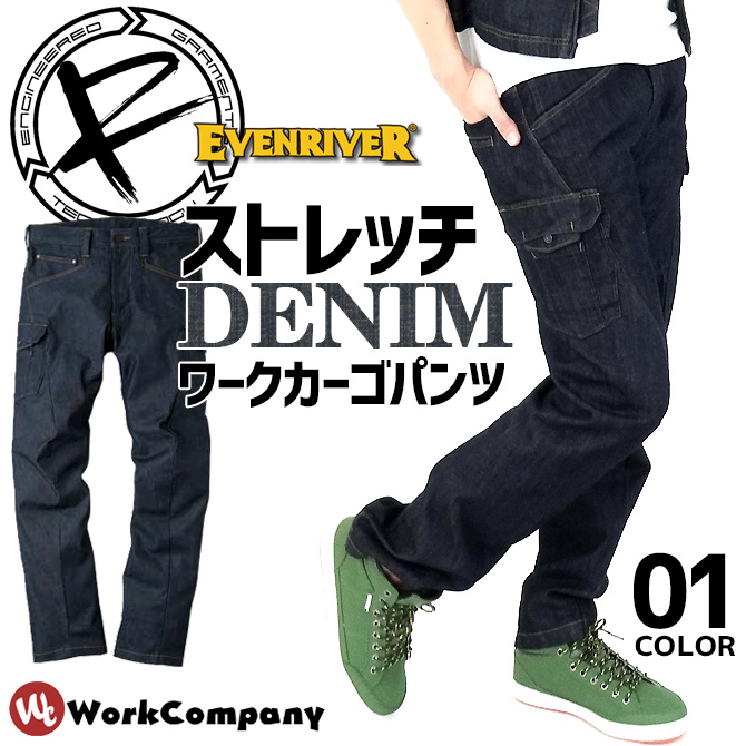 作業服 カーゴパンツ 3Dストレッチ デニム イーブンリバー 作業ズボン 作業着 軽量 チノ メンズ EVENRIVER USD402