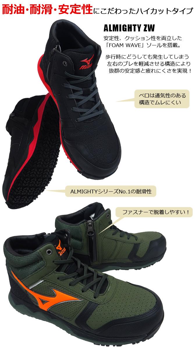 【サイズ交換無料】安全靴 スニーカー ミズノ(MIZUNO) オールマイティ ALMIGHTY ZW43H F1GA2003 FOAM WAVE ハイカット ジップタイプ メンズ セーフティシューズ プロテクティブスニーカーA種 耐滑 耐油 衝撃吸収