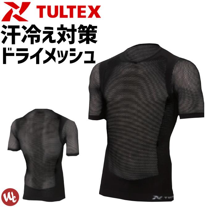アンダーシャツ 半袖 ドライメッシュ TULTEX(タルテックス) AZ-7600 AITOZ(アイトス) メンズ レディース アンダートップス ストレッチ 通気性 肌着 作業着