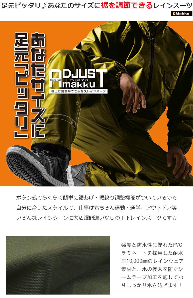 レインスーツ アジャストマック AS-5100 Makku(マック)上下セット レインウェア 合羽 メンズ 3カラー 耐水圧10,000mm バイク 通学 通勤 アウトドア 軽量 フェス 作業着