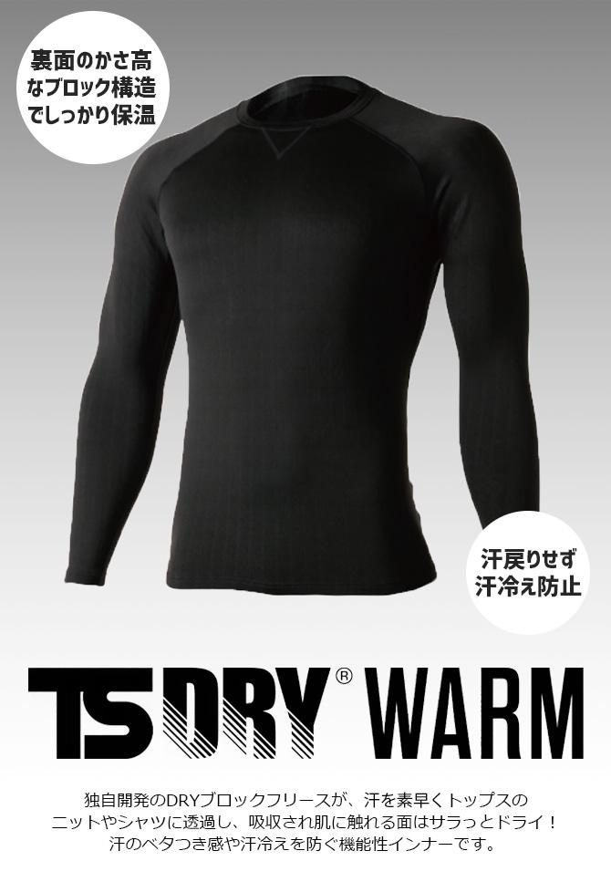 ホットコンプレッション ロングスリーブシャツ インナーシャツ TS DESIGN 8245 TS DRY WARM 藤和 メンズ クルーネック 秋冬 保温 ドライ ストレッチ 作業着