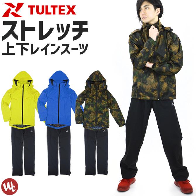 レインウェア TULTEX タルテックス ウルトラストレッチ上下セット LX69100 【メンズ_合羽 カッパ】【防風_透湿】【雨具_アウトドア】