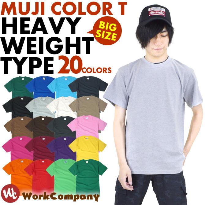【1点までネコポス可】無地Tシャツ 大寸 シンプル 3L 4L 5L 男女兼用 ビッグサイズ カジュアル メンズ レディース アイトス AITOZ AZ-MT180