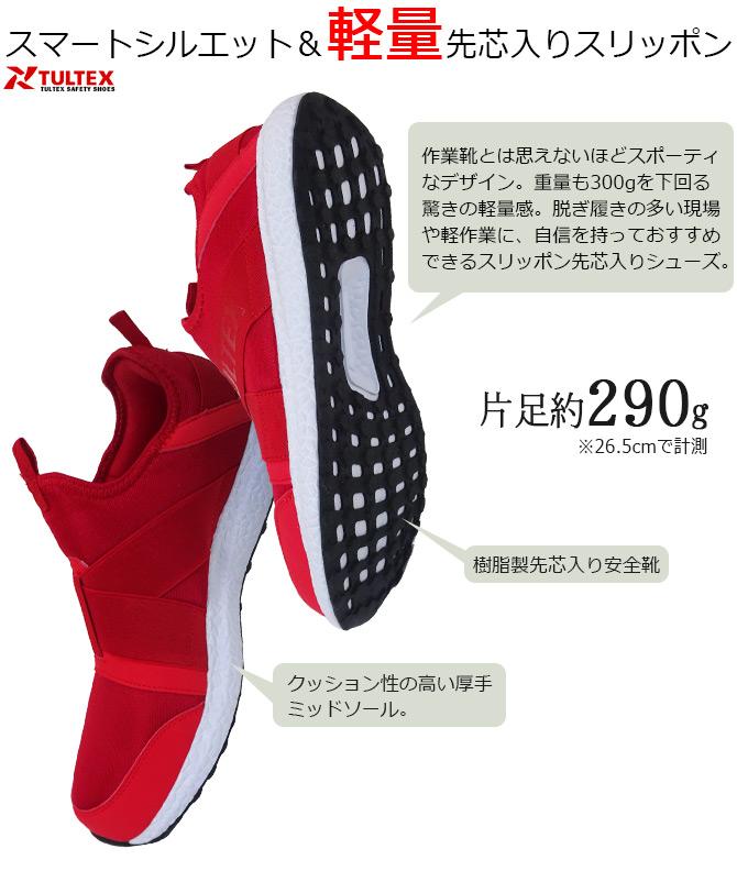 安全靴 スニーカー スリッポン TULTEX(タルテックス) LX69180 ローカット メンズ レディース 軽量 ゴムストラップ スリップオン セーフティーシューズ 作業靴
