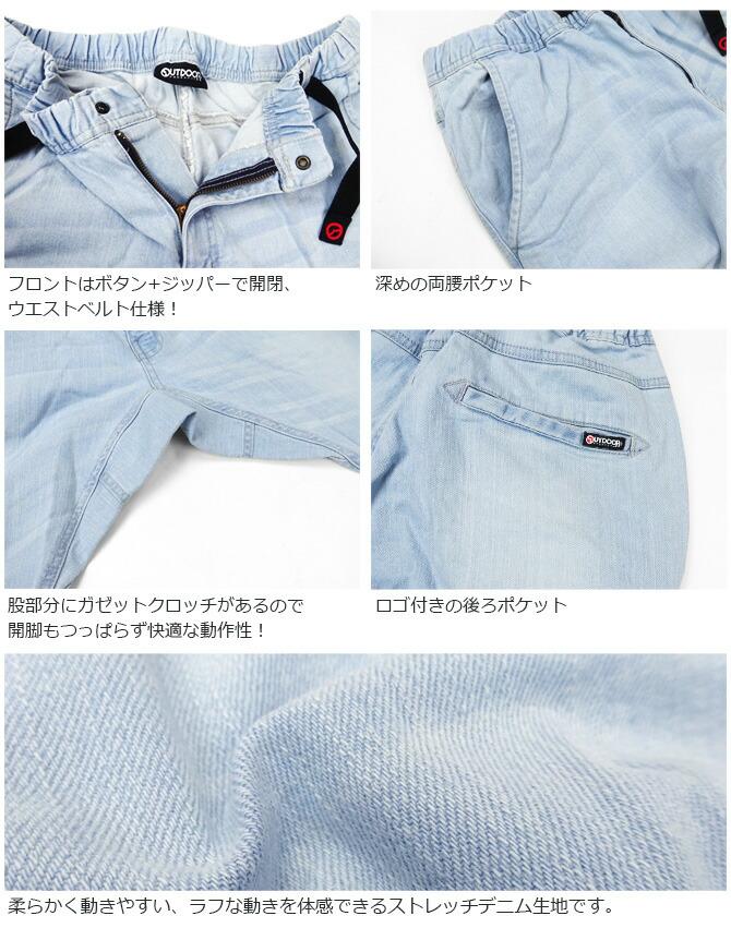 ストレッチクライミングパンツ OUTDOOR PRODUCTS アウトドアプロダクツ 8653 デニム 春夏 メンズ ワーク 作業服 作業着