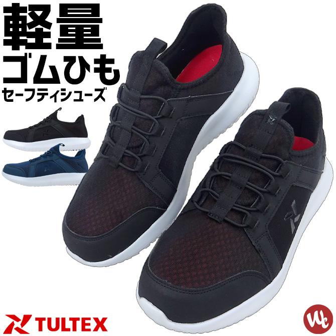 安全靴 スニーカー TULTEX(タルテックス) LX69181 ローカット 2カラー メンズ レディース 軽量 スリップオン セーフティーシューズ 作業靴