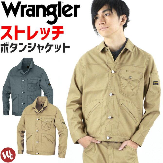 ストレッチボタンジャケット Wrangler(ラングラー) AZ-64102 AITOZ(アイトス) オールシーズン メンズ 帯電防止 ワークジャケット 作業服
