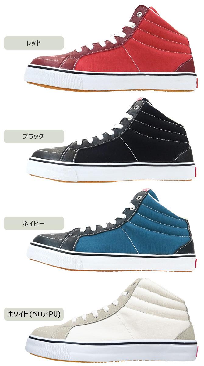 安全靴 スニーカー キャンバスハイカットスニーカー サンダンス SUNDANCE SD88-HI メンズ レディース 3カラー 23.0-28.0cm セーフティシューズ