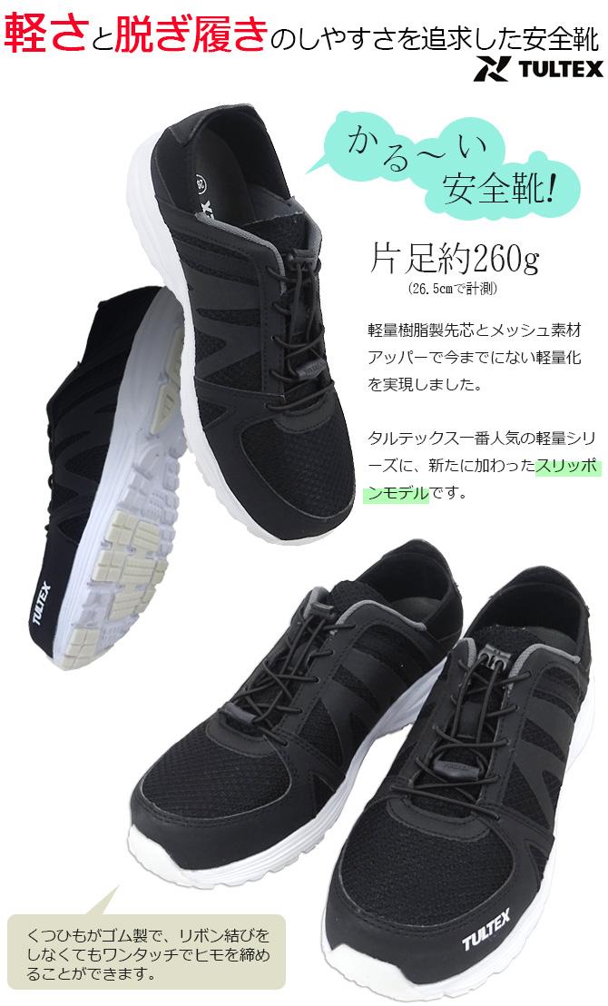 安全靴 スニーカー かかと踏み スリッポン TULTEX タルテックス AZ-51655 ローカット アイトス メンズ レディース ゴム靴紐 軽量 踵踏み メッシュ 作業靴 おしゃれセーフティーシューズ