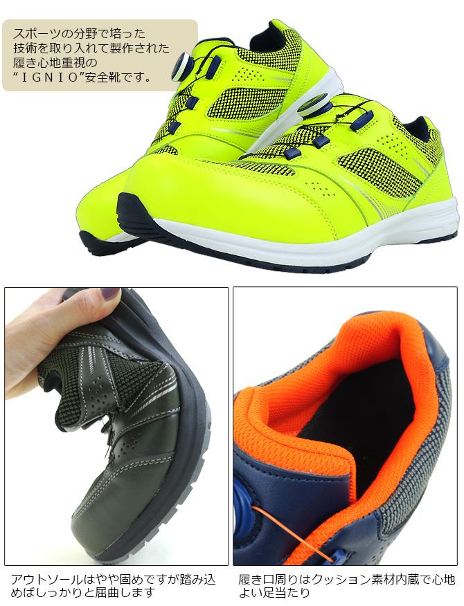 安全靴 スニーカー イグニオ ダイヤル式 ローカット ニット素材 JSAA規格B種 セーフティーシューズ 作業靴 おしゃれ安全スニーカー メンズ 25.0-28.0cm IGNIO IGS1018TGF