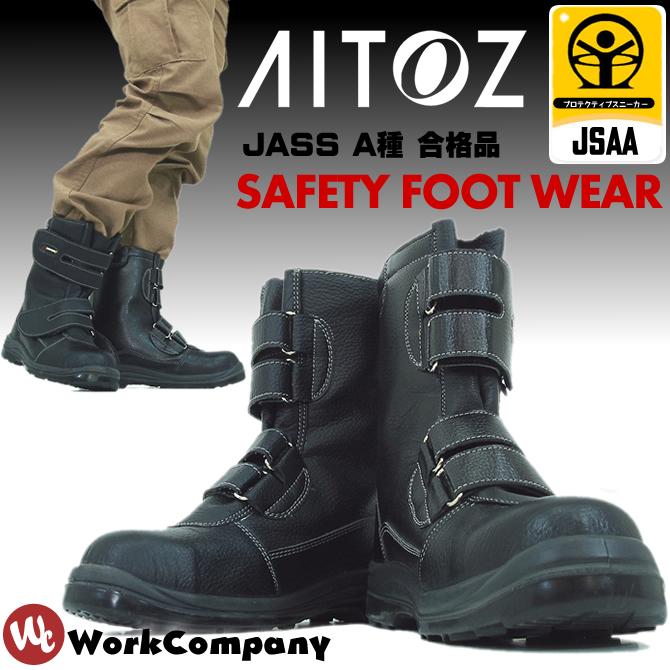 安全靴 スニーカー アイトス セーフティーブーツ マジックテープ 耐油 静電 作業靴 おしゃれ 安全ブーツ ブラック メンズ JSAA-A種合格品 AITOZ AZ-59805