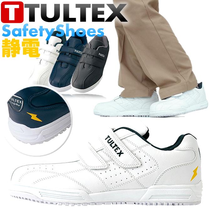 安全靴 スニーカー タルテックス 静電 耐油 耐滑 TULTEX マジックテープ ローカット セーフティーシューズ 作業靴 おしゃれ安全スニーカー メンズ レディース 男女兼用 JSAA-A種合格品 アイトス AITOZ AZ-51626