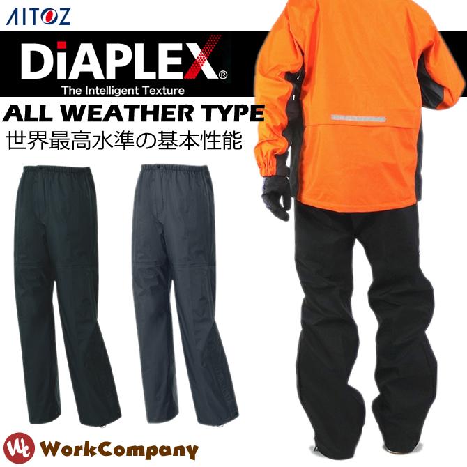 全天候型ジャケット ディアプレックス DiAPLEX ナイロンブルゾン 作業服 作業着 防水 透湿 レインウェア ジャケット ジャンパー アイトス AITOZ AZ-56301