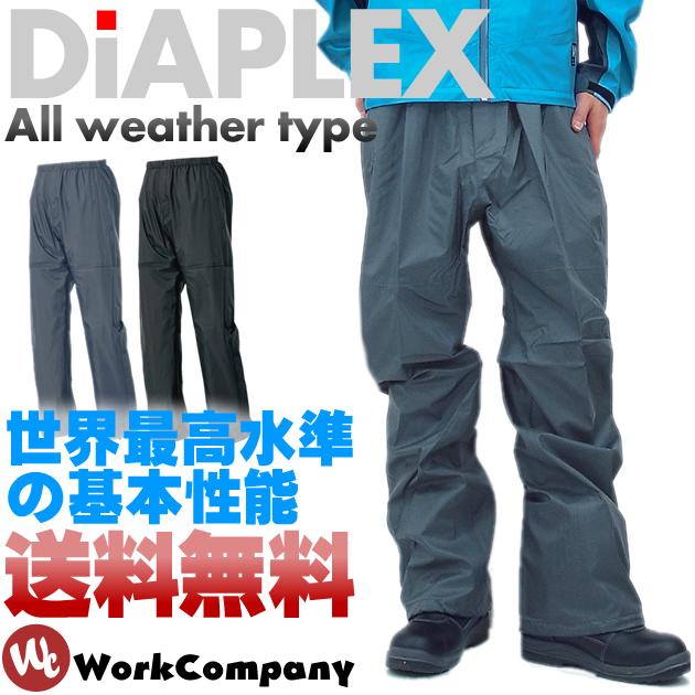 全天候型パンツ ディアプレックス DiAPLEX ナイロンパンツ ズボン 作業服 作業着 防水 透湿 レインウェア アイトス AITOZ AZ-56302