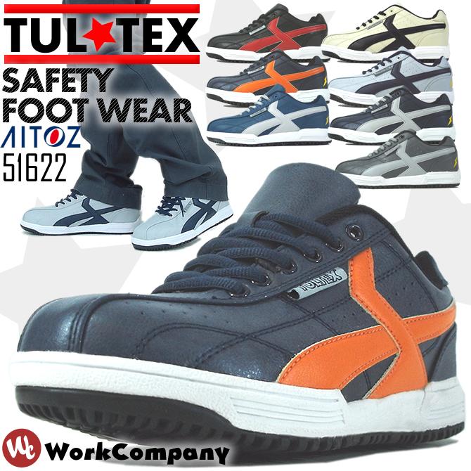 安全靴 スニーカー タルテックス 静電 耐油 耐滑 TULTEX マジックテープ ローカット セーフティーシューズ 作業靴 おしゃれ安全スニーカー メンズ レディース 男女兼用 JSAA-A種合格品 アイトス AITOZ AZ-51622