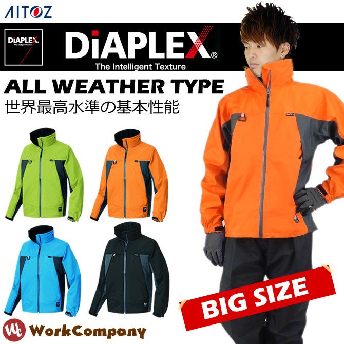 【大きいサイス】全天候型ジャケット ディアプレックス DiAPLEX ナイロンブルゾン 3L 4L 5L 作業服 作業着 防水 透湿 レインウェア ジャケット ジャンパー アイトス AITOZ AZ-56301