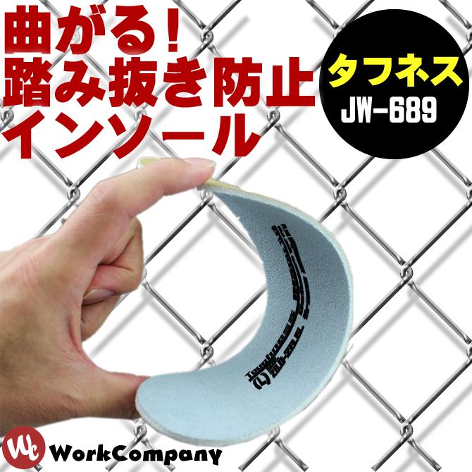 【2点までネコポス可】インソール タフネス踏み抜きインソール2 踏み抜き防止 25.0-28.0cm 中敷き スニーカー メンズ おたふく手袋 JW-689