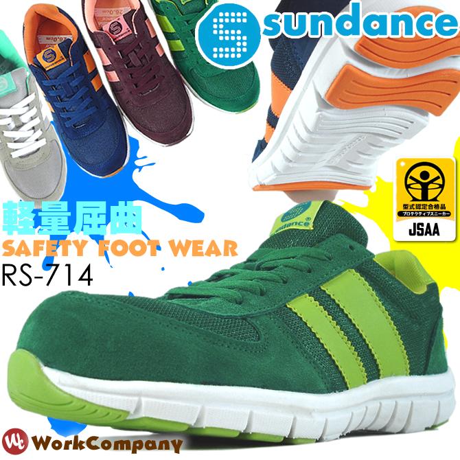安全靴 スニーカー サンダンス 屈曲 ナイロンメッシュ 紐タイプ ローカット セーフティーシューズ 作業靴 おしゃれ 安全スニーカー 24.5-28.0cm sundance RS-714