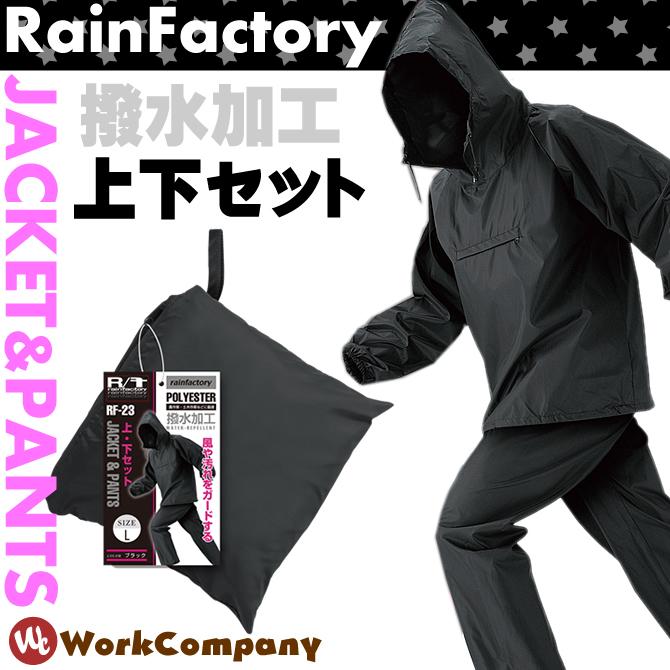 パーカーヤッケ 上下セット レインファクトリー ブラック 撥水 防風 通勤 おたふく手袋 RainFactory RF-23
