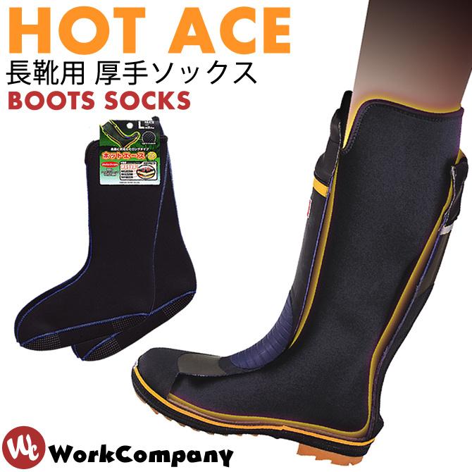 長靴用靴下 インナーソックス ホットエース 発熱 保温 防寒 秋冬用 作業用品 おたふく手袋 HA-418
