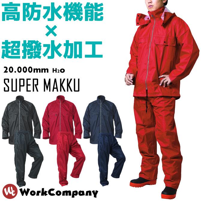 レインウェア マック スーパーマック 上下セット レインスーツ カッパ 合羽 雨具 防水 作業服 作業着 通勤 M-4L メンズ レディース 男女兼用 Makku AS-4900