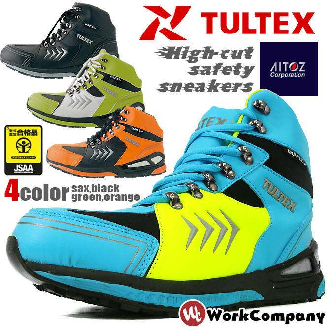 安全靴 スニーカー タルテックス TULTEX 防水 透湿 DiAPLEX ディアプレックス 紐タイプ ハイカット セーフティーシューズ 作業靴 おしゃれ安全スニーカー メンズ レディース 男女兼用 22.5-28.0cm アイトス AITOZ AZ-56380
