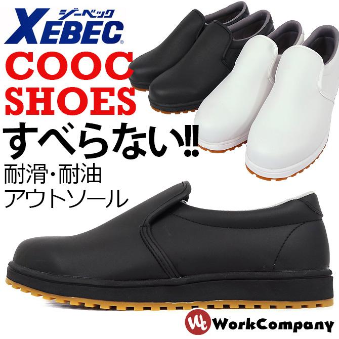 コックシューズ ジーベック 耐滑 耐油 コック靴 厨房靴 作業靴 おしゃれ調理 メンズ レディース 男女兼用 22.0-28.0cm XEBEC 85665