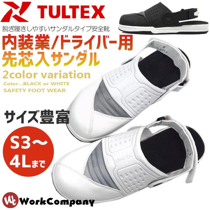 安全靴 スニーカー 先芯入りサンダル タルテックス TULTEX 内装業 ドライバー向け スリッポン メンズ レディース 男女兼用 22.5-29.5cm アイトス AITOZ AZ-59901