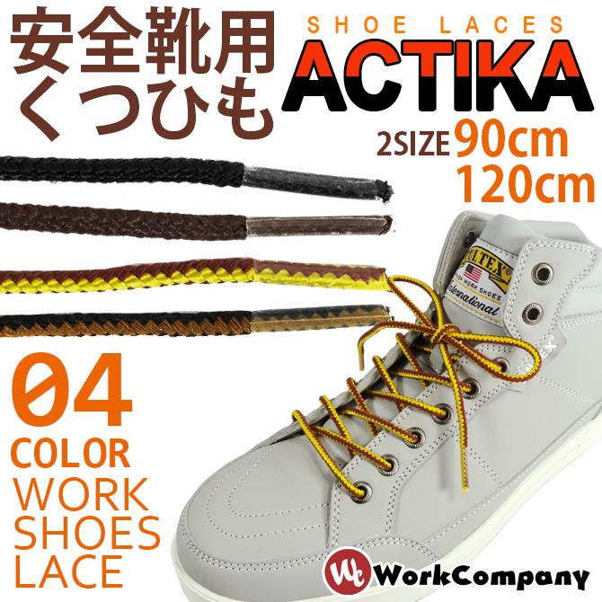 【15点までネコポス可】在庫処分セール 靴紐 安全靴用 ワークシューズ用 アクティカ ACTIKA くつひも シューレース スニーカー