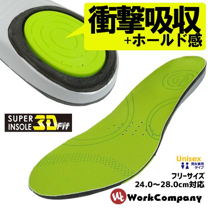 インソール スーパーインソール3Dフィット 中敷き 衝撃吸収 抗菌 メンズ レディース 男女兼用 24.0cm-28.0cm 喜多 No.7990