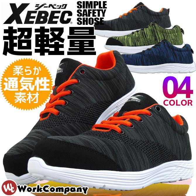 安全靴 スニーカー ジーベック 超軽量 ニット素材 スラブ柄 ローカット 紐タイプ セーフティーシューズ 作業靴 おしゃれ安全スニーカー メンズ 24.5-28.0cm XEBEC 85408