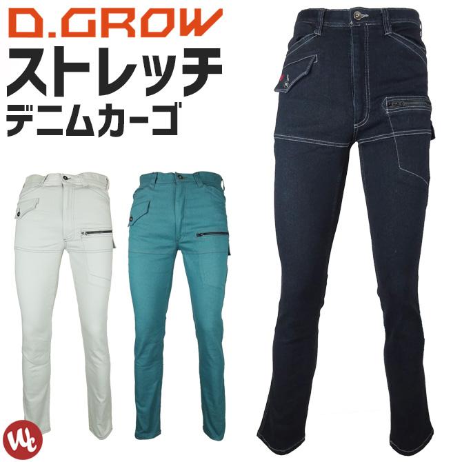 スーパーストレッチデニムカーゴパンツ ワークパンツ D.GROW DG104 クロダルマ メンズ オールシーズン デニムパンツ Gパン 作業ズボン ワークウェア 作業着 作業服