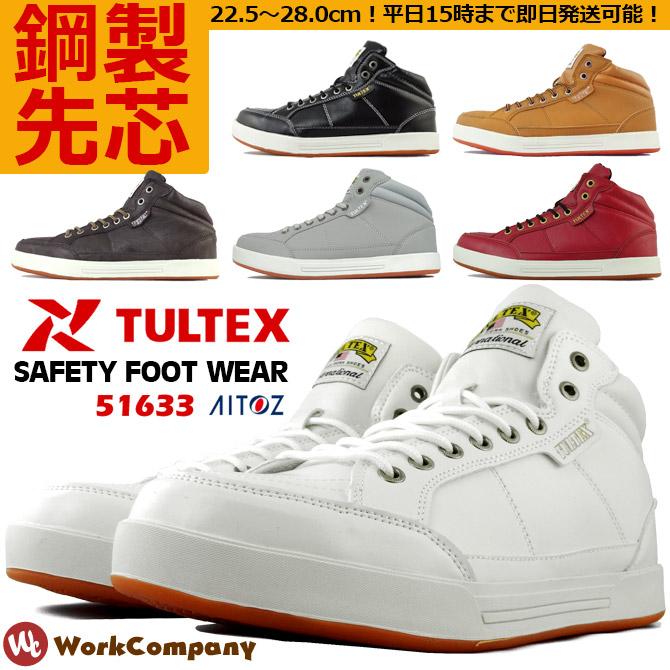 安全靴 スニーカー タルテックス TULTEX 紐タイプ ミドルカット セーフティーシューズ 作業靴 おしゃれ安全スニーカー メンズ レディース 男女兼用 22.5-28.0cm アイトス AITOZ AZ-51633