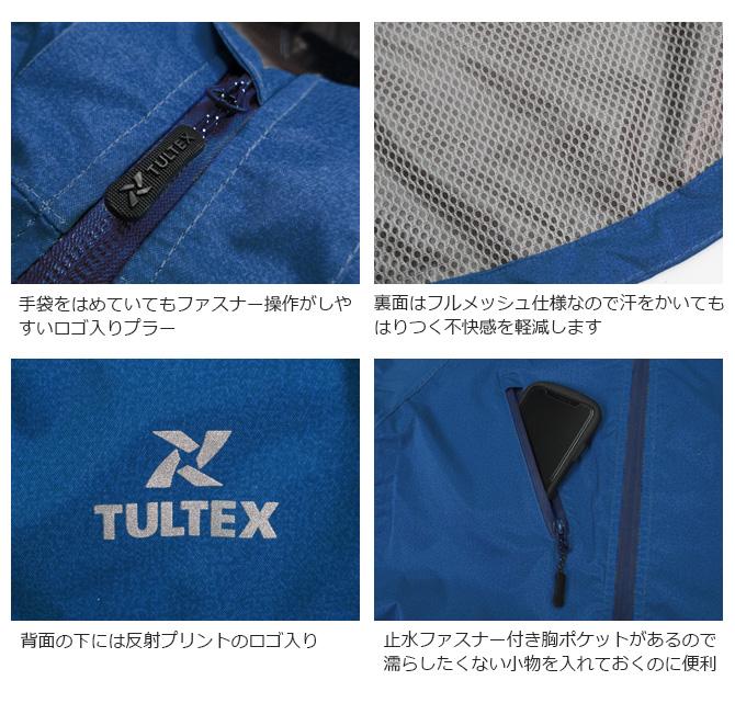 ストレッチレイン裏メッシュジャケット TULTEX タルテックス ウルトラストレッチ レインウェア LX59105 【メンズ_合羽 カッパ】【防風_透湿】【雨具_アウトドア】
