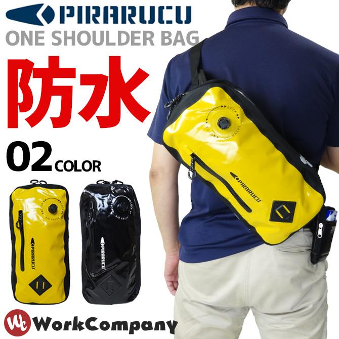 防水 ワンショルダー バッグ PIRARUKU(ピラルク)GP-004 メンズ レディース レインバッグ ボディーバッグ 斜め掛け