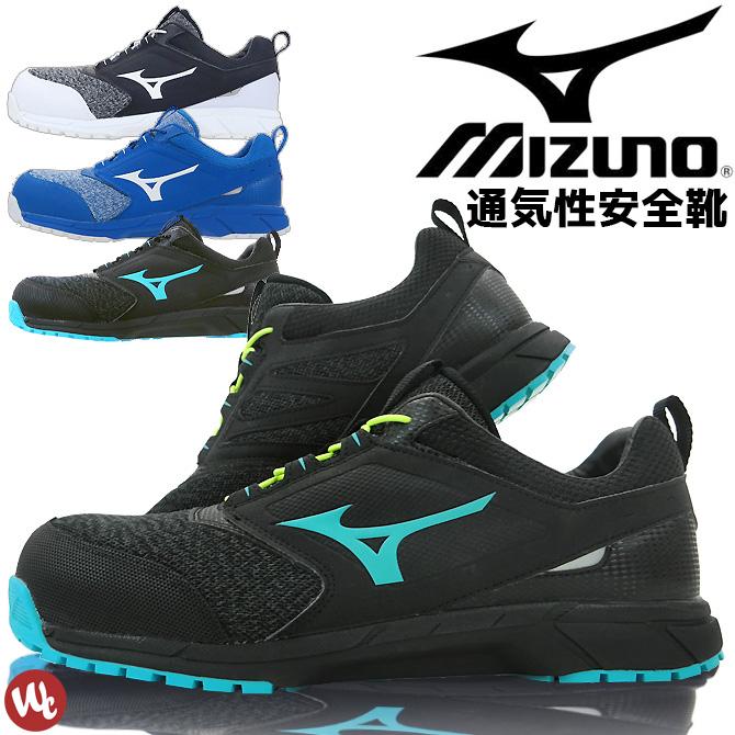 安全靴 スニーカー ミズノ(MIZUNO) オールマイティ ALMIGHTY ES31L F1GA1903 ゴム紐タイプ 3カラー ローカット メンズ セーフティシューズ ワーキング プロテクティブスニーカー 通気性 屈曲性 耐油