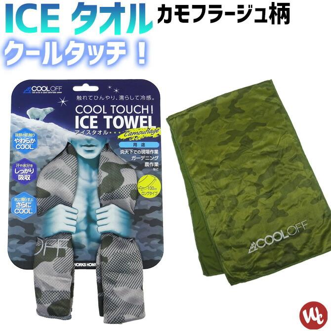 【1点までネコポス可】アイスタオル カモフラージュ WORKS HOMME ICE TOWEL No.134 冷感タオル 抗菌 防臭 クールタオル 冷却タオル 熱中症対策 現場作業 ガーデニング