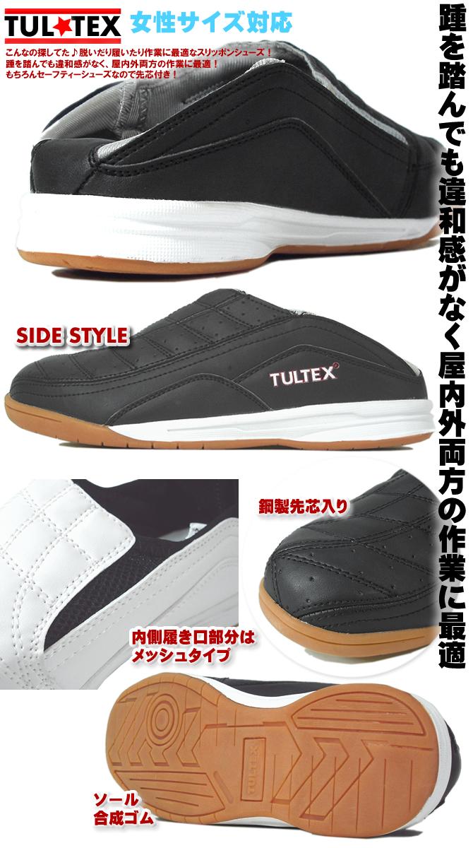 安全靴 スニーカー 踵踏み タルテックス TULTEX スリッポン ローカット セーフティーシューズ 作業靴 おしゃれ安全スニーカー メンズ レディース 男女兼用 22.0-29.5cm アイトス AITOZ AZ-51604