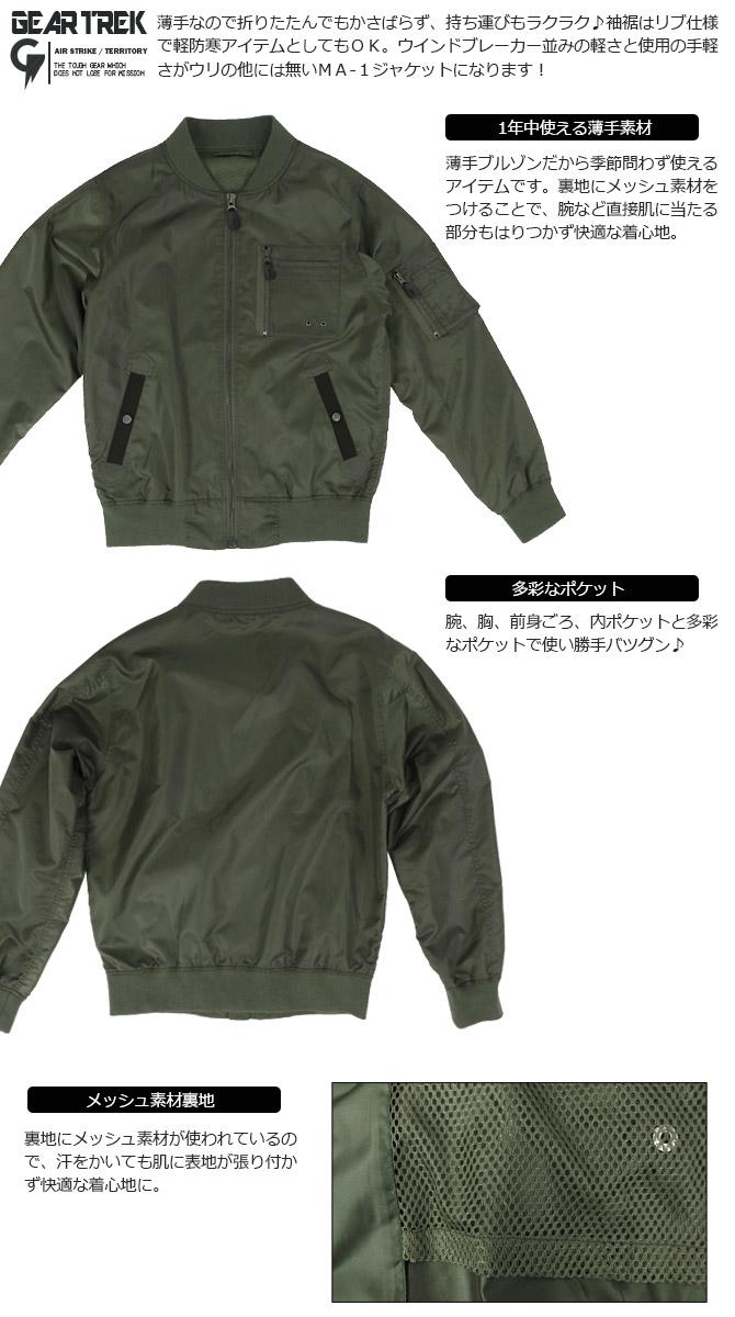 作業服 MA-1 裏メッシュ ジャケット ブルゾン 軽量 アウター ワークジャケット 防風 作業着 男女兼用 アイトス AITOZ AZ-10758
