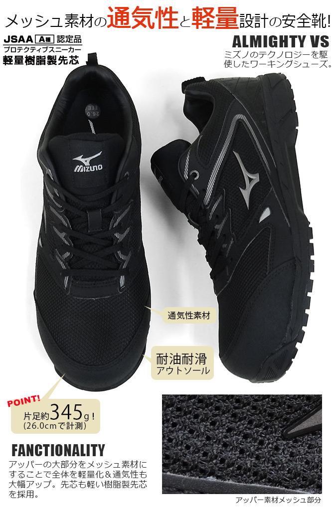 安全靴 スニーカー ミズノ オールマイティVS F1GA1803 ローカット 軽量 耐滑 セーフティシューズ
