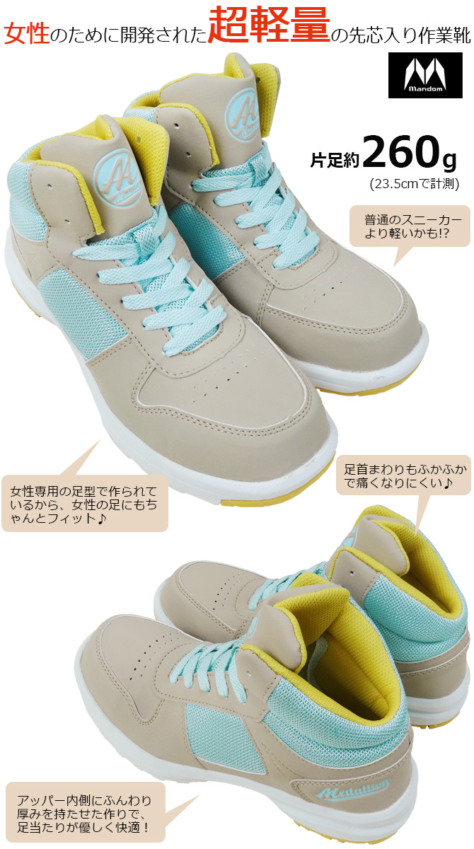 安全靴 スニーカー レディース メダリオン セーフティーシューズ #508 丸五 ハイカット 樹脂先芯 作業靴 おしゃれ
