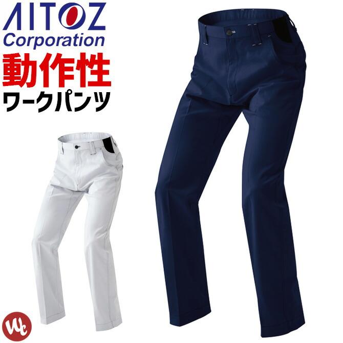 作業服 ワークパンツ ノータック スラックス AZ-6820 AITOZ(アイトス) メンズ レディース ムービンカットシリーズ 帯電防止 ストレッチ 作業ズボン 作業着
