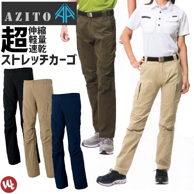 ストレッチカーゴパンツ ノータック アジト AZITO メンズ レディース 男女兼用 軽量 伸縮 速乾 オールシーズン アイトス AITOZ AZ-7843