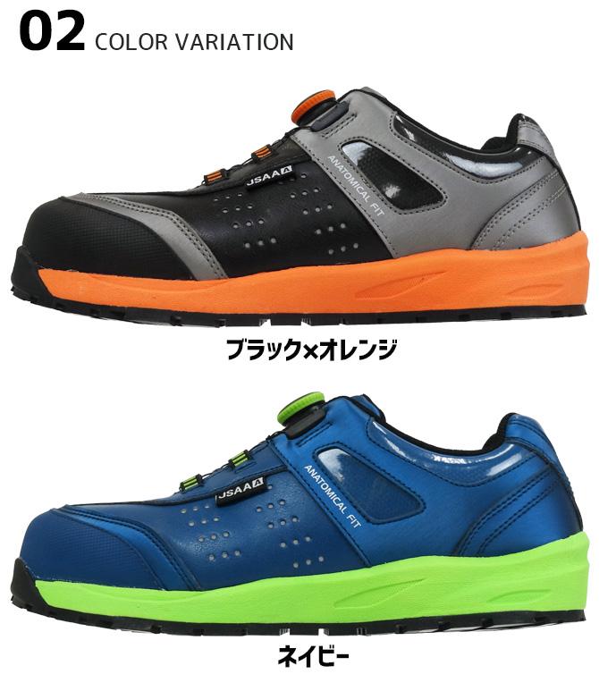 安全靴 スニーカー イグニオ ダイヤル式 ローカット JSAA規格A種 耐滑 セーフティーシューズ 作業靴 おしゃれ 25.0-28.0cm 安全スニーカー メンズ IGNIO IGS1037TGF