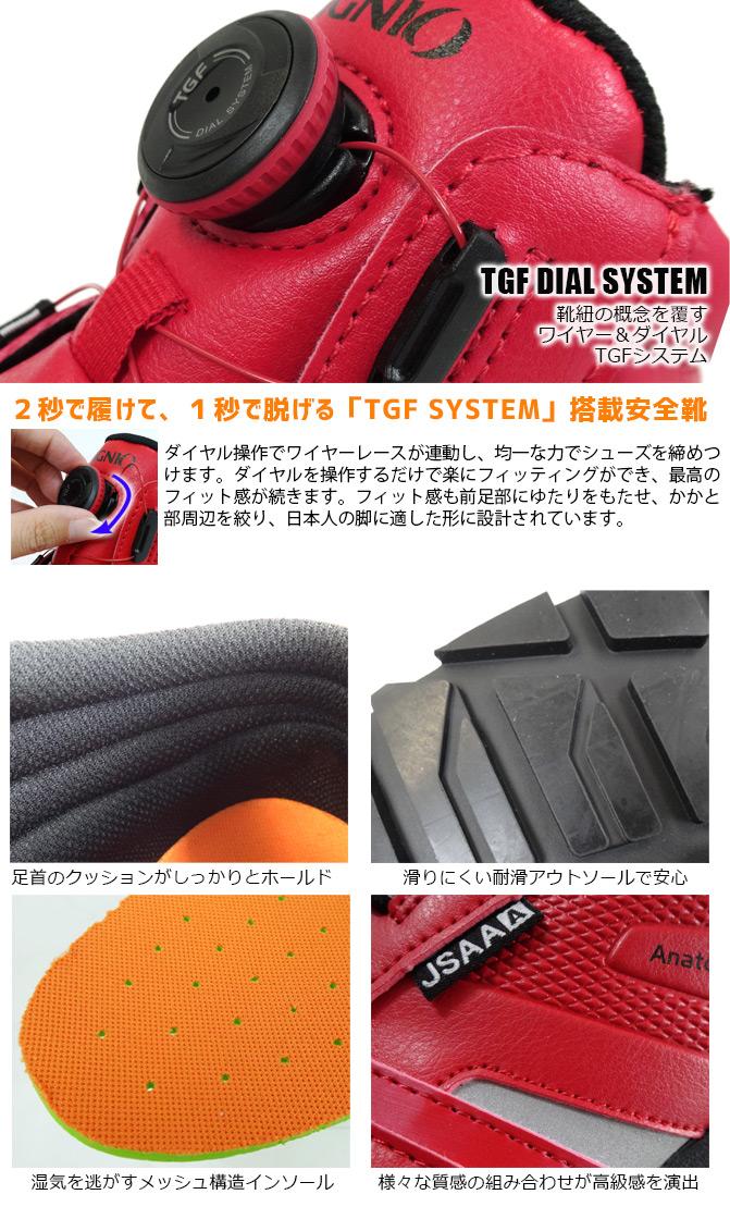 安全靴 スニーカー イグニオ ダイヤル式 ミドルカット JSAA規格A種 耐滑 ハイカット セーフティーシューズ 作業靴 おしゃれ 25.0-28.0cm 安全スニーカー メンズ IGNIO IGS1057TGF