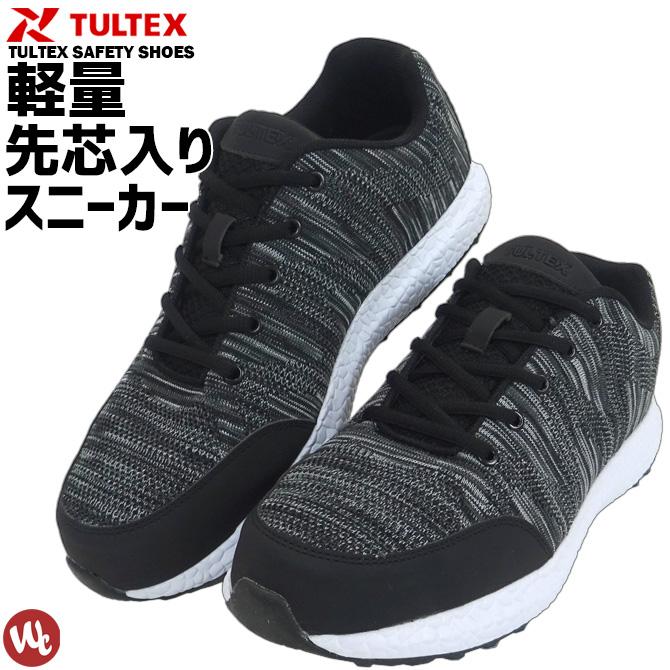 安全靴 スニーカー TULTEX(タルテックス) LX69182 ローカット メンズ レディース 軽量 セーフティーシューズ 作業靴