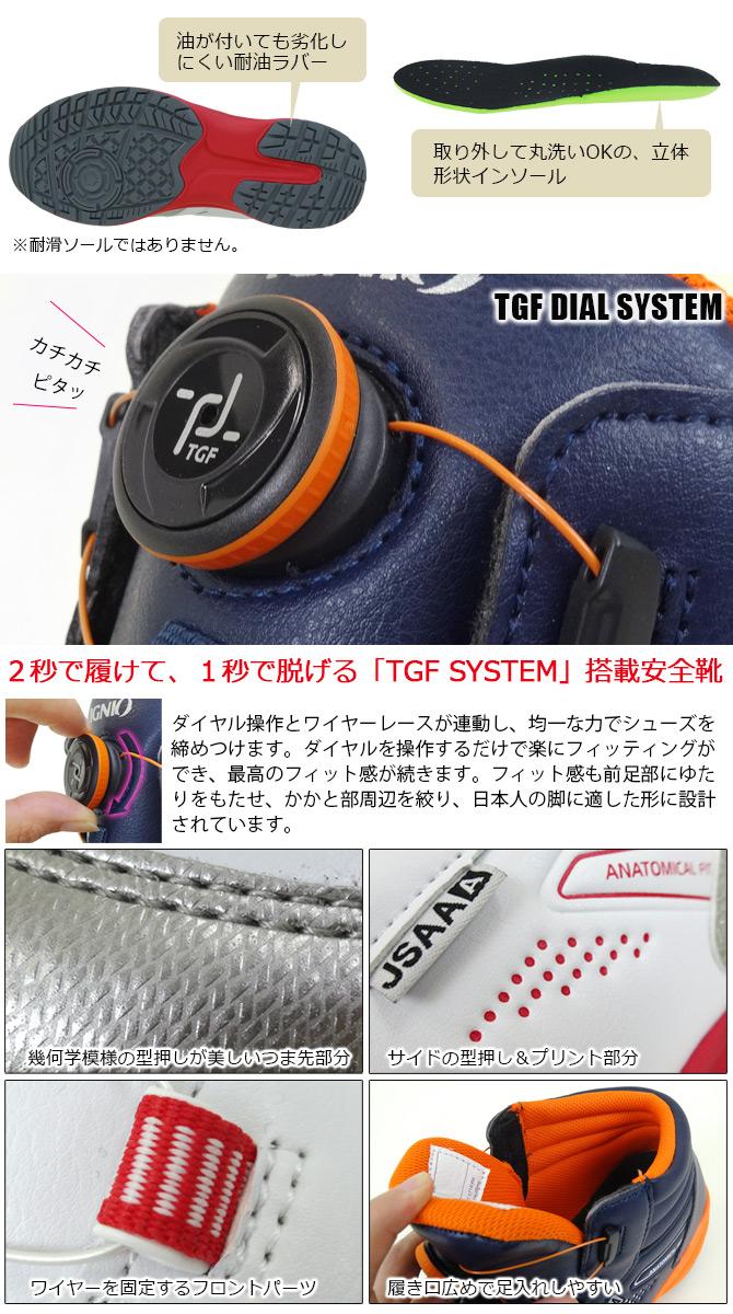 安全靴 スニーカー イグニオ ダイヤル式 ミドルカット JSAA規格A種 セーフティーシューズ 作業靴 おしゃれ安全スニーカー メンズ 25.0-28.0cm IGNIO IGS1058TGF