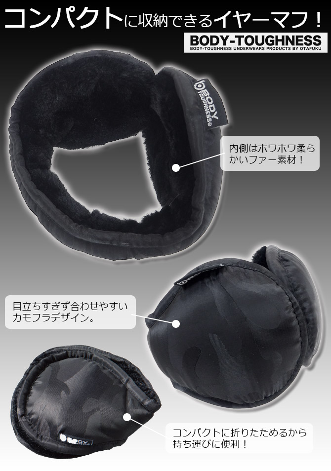 BT イヤーマフ 迷彩 JW-116 BODY TOUGHNESS(ボディタフネス) おたふく手袋 耳あて 耳カバー イヤーマフラー イヤーウォーマー 防寒 撥水 折りたたみ メンズ レディース
