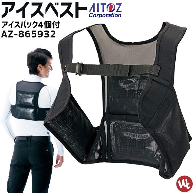 作業服 アイスベスト (アイスパック4個付)保冷ベスト 熱中症対策 アイスパック対応 AZ-865932 メンズ レディース AITOZ アイトス 熱中症対策 春夏 作業着